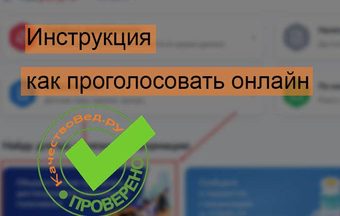 как зарегистрироваться на электронное голосование через госуслуги 2021