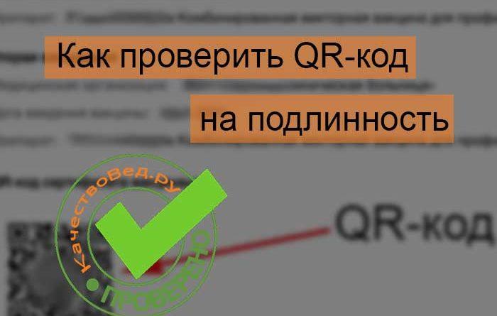 проверить сертификат вакцинации по qr коду