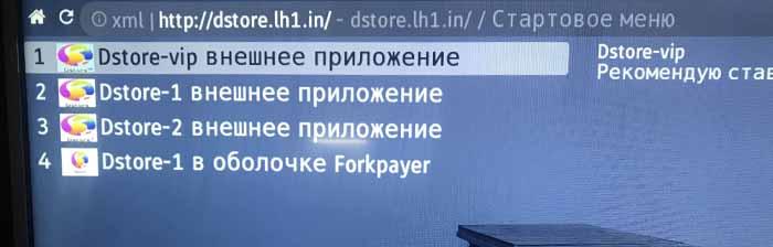 магазин приложений в форкплеере - dstore