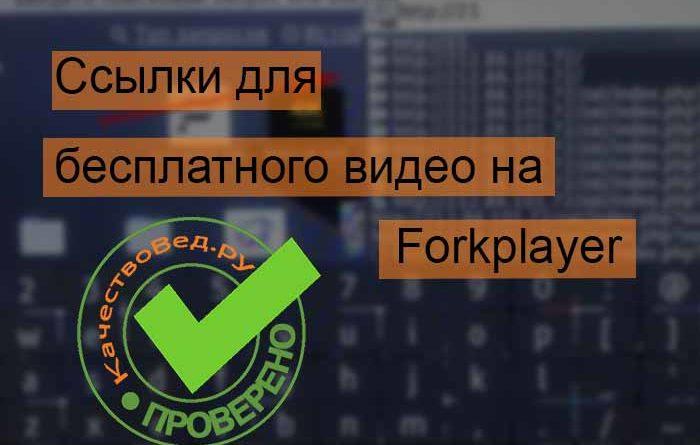 Бесплатные, рабочие порталы и ссылки для Forkplayer