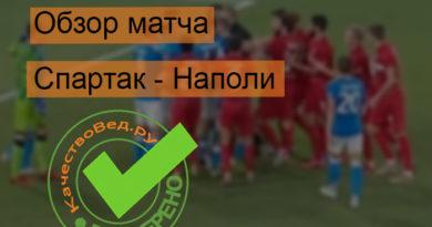 Видео, фото обзор матча Наполи - Спартак